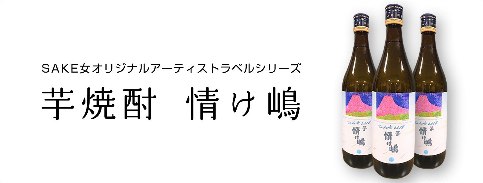 SAKE女オリジナル・アーティストラベルシリーズ 芋焼酎 情け嶋