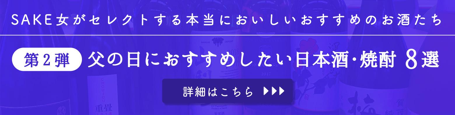 父の日におすすめしたい日本酒・焼酎8選